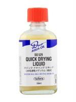 Holbein Duo Aqua Oil Quick Dry Liquid 55ml
