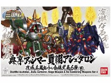 BB DianWei Asshimar, JiaXu Ashtaron, Siege Weapon & Six Combining Weapons Set A HG - 0224031
