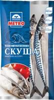 Metro-Скуша 1 кг