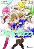 Sword Art Online Girls Ops GnVol 03