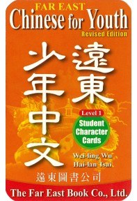 CHINESE FOR YOUTH CHAR CARD