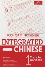 INTEGRATED CHINESE LEVEL 1 CHARACTER WORKBOOK