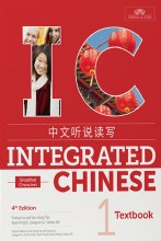 INTEGRATED CHINESE LEVEL 1 TEXT
