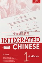 INTEGRATED CHINESE LEVEL 1 WORKBOOK