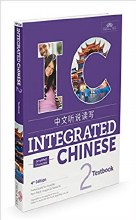 INTEGRATED CHINESE LEVEL 2 TEXT