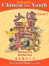CHINESE FOR YOUTH TEXT LEV 1