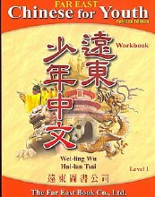 CHINESE FOR YOUTH WKBK LEV 1