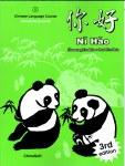 Ni Hao 1 text