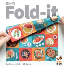 Fold-it Game - ThinkFun