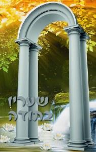 Garden Of Gratitude [Hebrew]