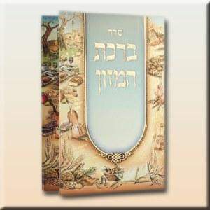Birchat Hamazon Edut Mizrach