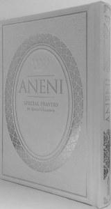 Aneni - Hebrew/Spanish