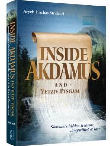 Inside Akdamus & Yetziv Pisgam