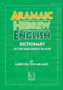 Aramaic-Hebrew-English Dict.