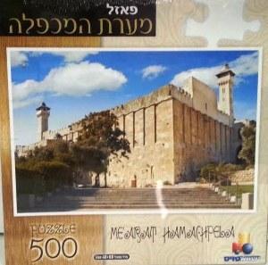 Puzzle Me'Arat Hamachpela 500P