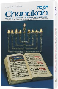 Chanukah: It's History