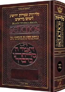 Sefard Interlinear Selichos