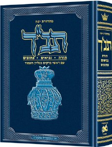 Hebrew Only Chazan Size Tanach