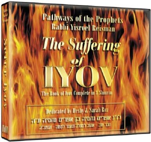 The Suffering Of Iyov