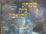 simchas beis hasoavah