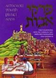 Pirkei Avos - Youth Edition