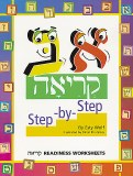 ALEPH BEIS STEP BY STEP KRIYAH