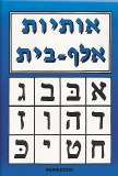 Aleph Beis Workbook