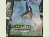 Animals Of The Torah