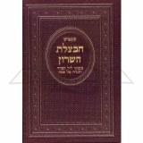 Haggadah Chavtzelet Hasharon