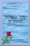 Secret of Jewish FemininityHEB