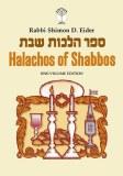 Halachos Of Shabbos