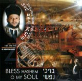 Helfgot - Borch Nafshi