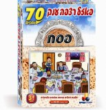 Pesach Puzzle - 70 Pieces