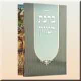 Birchat Hamazon-  Edut Mizrach