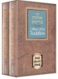 Ways Of The Tzadikkim Set