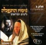 CD-Shalom Kleinlerer Volume3