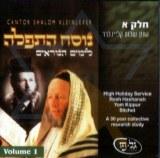 CD-Shalom Kleinlerer Volume 1
