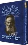 Kuntres Zachor LeMiryam