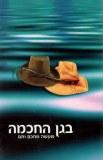 Garden Of Wisdom [Hebrew]