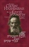 Chovat Hashemirah