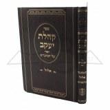 Koheles Yaakov - Elul