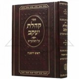 Koheles Yaakov - Rosh Hashanah