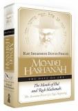 Moadei Hashanah - Elul