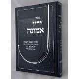 Yadav Emunah (Hebrew)