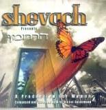 Shevach - 'Harachaman'