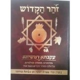 The Holy Zohar 1 Volume