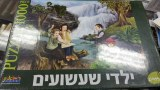 Yaldai Shasheim Puzzle