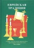 Jewish Tradition Vol.2 Russia