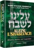 Aleinu L'Shabeach - Shemos