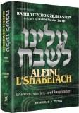 Aleinu L'Shabeach - Bamidbar